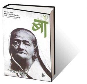 Ba, Giriraj Kishor, Rajkamal Prakashan