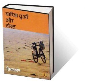 Barish, dhuwan aur dost, Priyadarshan, Radhakrishna Prakashan