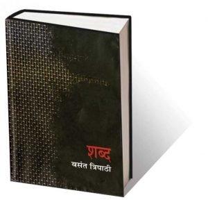 Shabd, Basant Tripathi, Bharatiya Jnanpith