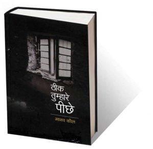 Theek tumhare pichhe, Manav Kaul, Hind Yugm
