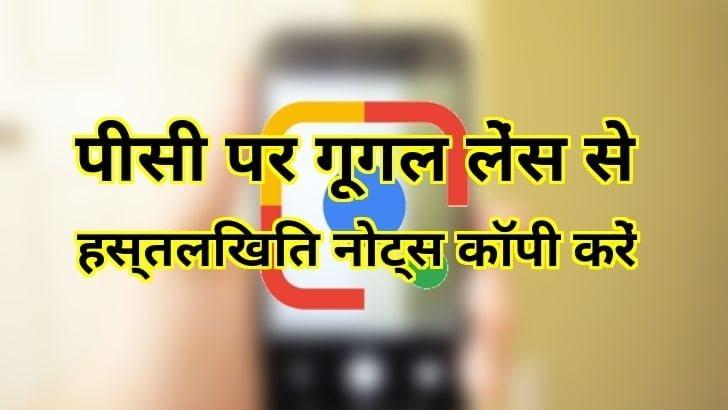 Copy Par Likhe Huye Text Ko Computer Me Kaise Late Hain Aaiye Jante Hain